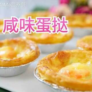 甜甜的蛋挞大家都吃过,那就是鸡蛋、淡奶油和糖的组合,吃着是不是有点腻?#美食#如果传统的原料都不放,只放蔬菜、虾仁和奶酪,是不是更加爽口更加营养呢。#点心#这里的咸来自于奶酪,没有额外加盐哦。#一日五餐辅食#图文详解戳链接->http://mp.weixin.qq.com/s/qgHv4wljGasMgRkzK28TYQ