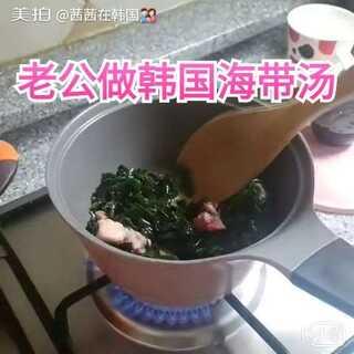 老公早餐喜欢做海带汤,我老公的做法有点奇怪啊,所以别说应该先怎样后怎样,反正你喜欢怎样就怎样😭😭😭😭我老公就这样的😂😂😂#美食##韩国美食##韩国海带汤#