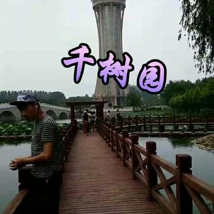#柘城千树园####姐弟俩的欢乐时光##我要上热门#给我们点赞吧😘😘