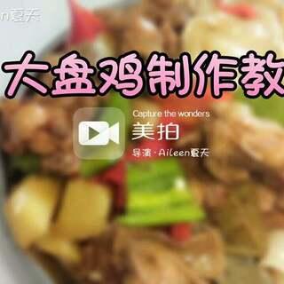 #美食##自制美食##大盘鸡#上次做麻辣小龙虾大家都很喜欢,希望这次的大盘鸡也能受到大家的喜欢。谢谢!