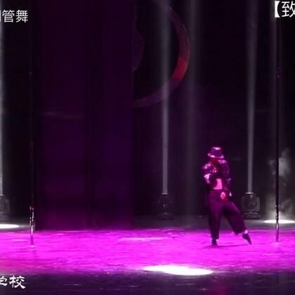 宋瑶作品_【致敬迈克杰克逊】。一个很有意义的作品。宋瑶徒弟_现任宋瑶钢管舞学校舞蹈教练_蚊子_的比赛作品。本作品出发点为了纪念迈克杰克逊而编排,世界舞王难以模仿希望大家将就看👧。6月25日是他离世的日子〈愿上帝与你同在〉。#舞蹈#