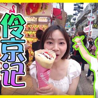 【 和小伶一起去旅行】第一集-好玩又好吃的东京之旅!#小伶玩具##东京##旅游#