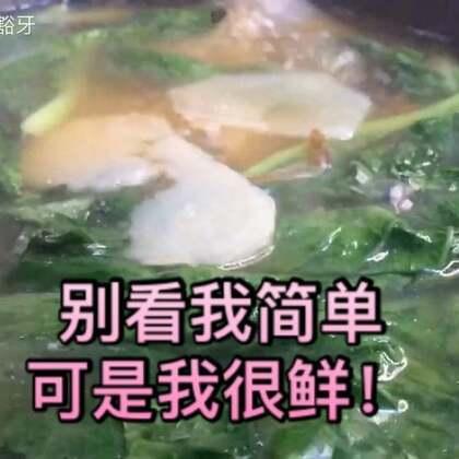 <土豆小白菜汤>别看我简单,可是我很鲜😜#美食##家常菜##我要上热门#