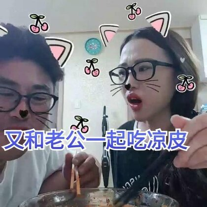 老公上次吃了一次凉皮就爱上了,又来跟我一起吃,只是吃了一半他居然放了个屁😰😰然后还录进视频了,我又不会剪视频,三分多钟时,你们自己看吧,我没脸说下去了😢😢#美食##韩国##吃秀##全民吃货拍#