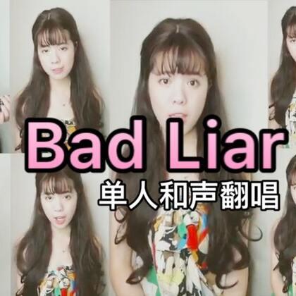#音乐# Selena Gomez《Bad Liar》 视频描述:我快面瘫了。