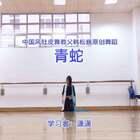 #舞蹈##东方舞#中国风肚皮舞教父韩松巍原创舞蹈:青蛇(学习者:潇潇)#肚皮舞#