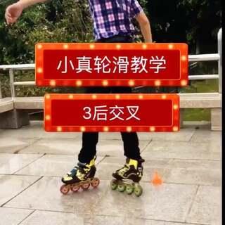 小真轮滑平花教学(后交叉)#美拍运动季##运动##创意小课堂#