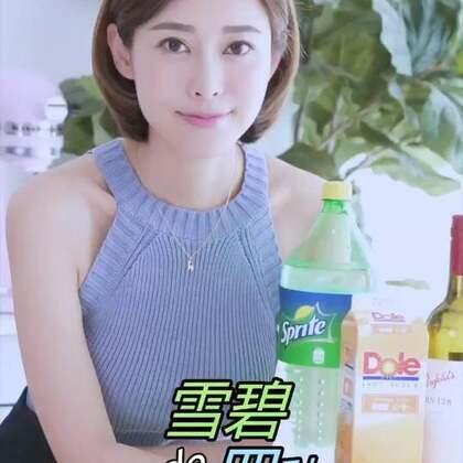好看又好喝的雪碧四种妖艳喝法,朋友聚会,开趴体什么的这样喝起来特别棒,放暑假的小伙伴们,朋友来家里这样招待一番绝对棒棒哒❤️!(福利:转评赞中抽三个送视频同款柠檬压汁器,微博👉https://weibo.com/u/5686734198 公众号👉http://mp.weixin.qq.com/s/OAJ6T9mv-82gUavRwHuRxw 同样有福利哦)#美食##吃秀##快厨房#