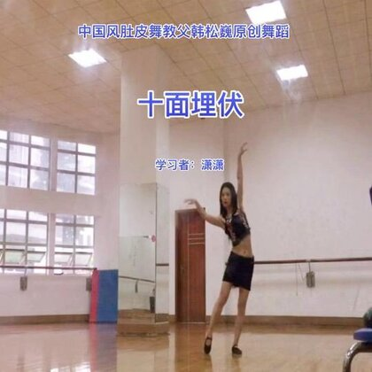 #舞蹈##肚皮舞#中国风肚皮舞教父韩松巍原创舞蹈:十面埋伏(学习者:潇潇)#音乐#
