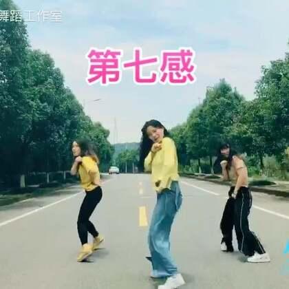 温州茶山八点舞舞蹈培训:冰倩老师#爵士舞#JAZZ班:#张靓颖第七感#。 #我要上热门@美拍小助手#