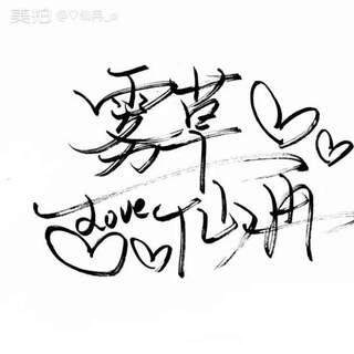XianRan的美拍:#手帐拼贴#房门被吃成渣的低女生像素v房门图片