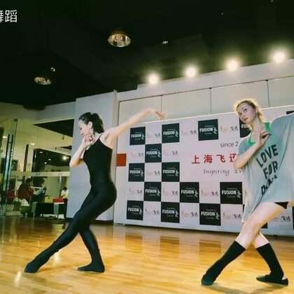 看我的外国妞中国舞范儿十足。惊压全场。爱一首歌追了个剧编了个舞。😜😜🐔😝🙈@Fusion飞迅
