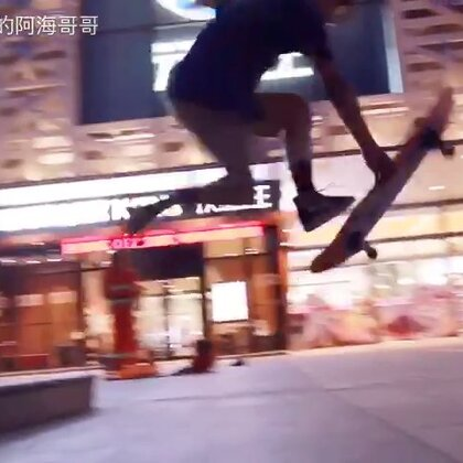 叼叼的【滑板style】帮基友剪的小短片,值得一看🔥说唱BGM很炫。#滑板##双翘板##长板#