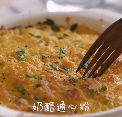 #我要上热门##美食#DIY奶酪焗通心粉 在家吃出国外的味道~😍😍#奶酪通心粉#