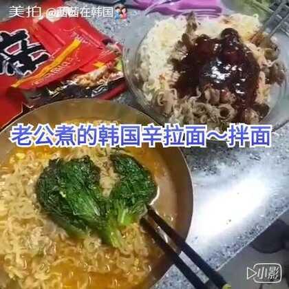 老公煮面了😂😂最近无意发现拍老公下厨的视频越来越多,虽然老公会做的韩国菜不多,每次都在网上找教程边看手机边做,但是努力学习做菜的心值得学习啊😭😭😭#美食##韩国美食##韩国辛拉面#