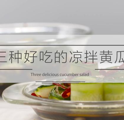 夏天来了,该是吃黄瓜的季节了#魔力美食##美食##凉菜#
