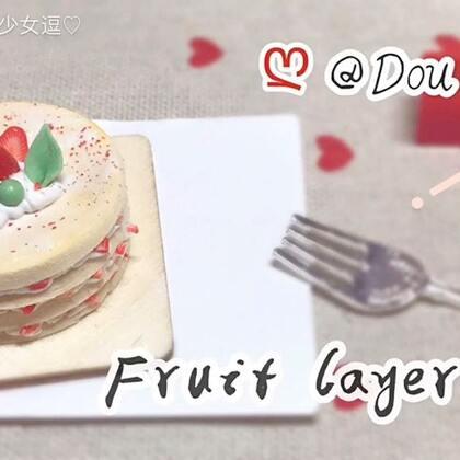 #逗逗귀요미♡##手工#🍷Fruit layer cake 原创