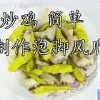 今天我教大家一招非常非常炒鸡简单的制作泡椒凤爪😜😜