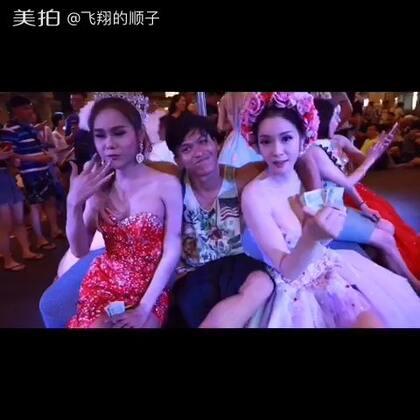 来时潇洒,摸得自如,本地人带你摸胸嗨翻天😂 #泰国人妖秀##泰国芭提雅#