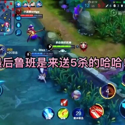 #游戏##王者荣耀#阿轲5杀时刻