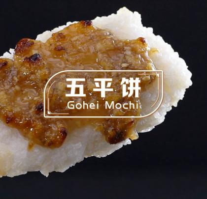 五平饼是日本中部地区的传统乡土料理,古代每逢节日会被用来祭祀神明,现在是日本非常受欢迎的当地特色美食。用料简单,做法简便。虽然同时加入了味噌、红糖两种口味完全相左的调味料,却丝毫没有违和感,再加上劲道的口感,男女老少都爱~ #日料##美食##我的深夜食堂#