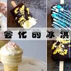 【不会化的冰淇淋】不用冰淇淋机就可以做,嗯我已经拿去骗人了#面包餐桌#74餐🎁上周礼物结果已发同名微博,夏天到啦这周还是直接在转发里随机送两位俄罗斯进口冰淇淋,每人送两斤顺丰包邮#我心中的深夜食堂##美食#最近我们这黄梅天😂持续下雨