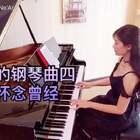 #音乐#石进《夜的钢琴曲四》,又名《怀念曾经》。😘夜的钢琴系列的曲子都很好听。改编成了适合初学者的C调,左手伴奏有规律。🔥五线谱:http://c.b1wv.com/h.i8GYCv?cv=pTDUZEA3CiO&sm=29faba 🔥简谱:http://c.b1wv.com/h.i8FfRZ?cv=oRJvZEAeO3x&sm=a657e1 #钢琴##夜的钢琴曲#