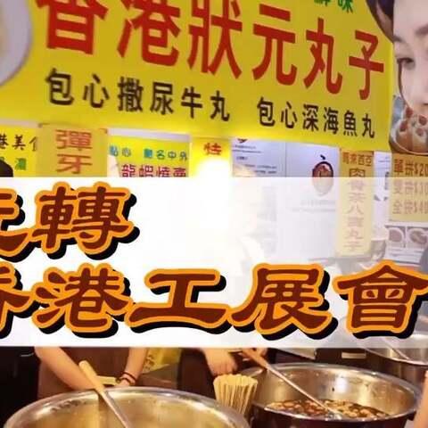 【沛琳Peggy美拍】【原创】纪念香港回归20周年——...