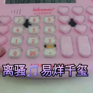 #计算器弹奏大赛##计算机音乐##计算机弹琴#离骚送给你们,这首歌我不是特别熟悉,弹得不太好,多多包涵😂谱子稍后更新