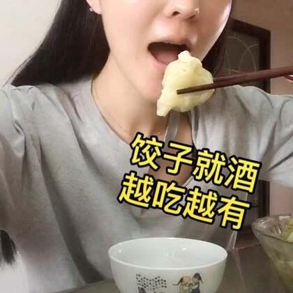 饺子就酒,越吃越有。但我酒精过敏喝不了酒哈哈来点赞和评论区混个眼熟吧,晚安么么哒😘#吃秀##美食##深夜放毒#