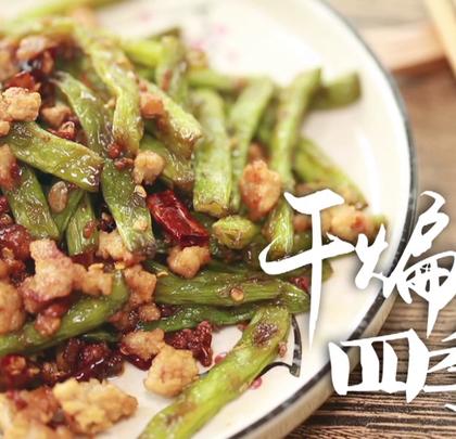 #美食##家常菜#干煸四季豆为什么好吃?秘诀原来这么简单!微博:http://weibo.com/6054896591/profile?topnav=1&wvr=6&is_all=1