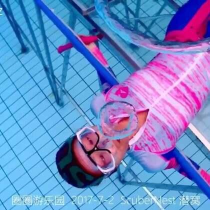 #自由潜水#自由潜水 ⭕️⭕️圈圈游乐园 #实力撩妹##实力撩汉#👻超长了这是第一段