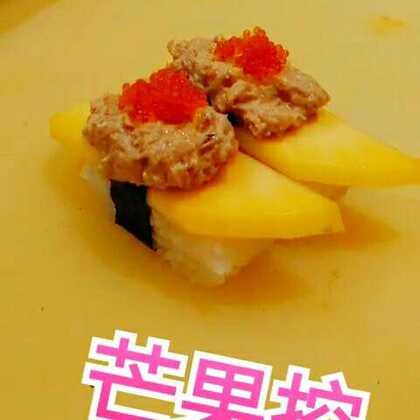 香芒吞沙寿司(芒果、吞拿鱼茸、红蟹子、饭团、紫菜条)🍣@🍣沟沟。🍦 @寿司成仔 @寿司🍣华仔 @影子!俊 @SKY🎁😁🍞 #美食##寿司#