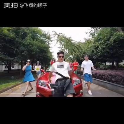 #美拍运动季##牛逼#还是红色的车陪我、够骚😂