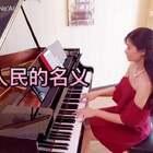 #音乐#《以人民的名义》钢琴演奏。🔥五线谱:http://c.b1yt.com/h.k16VNp?cv=4b7FZBOzFhG&sm=d03765 🔥简谱:http://c.b1yt.com/h.k16jDG?cv=cMQMZBOAgiJ&sm=a39b15 #钢琴##人民的名义#