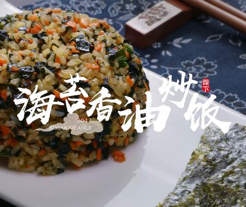 海苔香油炒饭,经济实惠又好吃...
