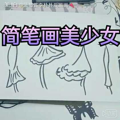 蓝莓酱李朴朴爱画画的美拍