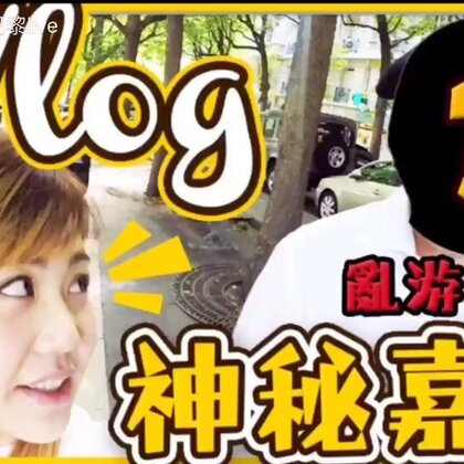 乱游巴黎Vlog!Utatv的的神秘嘉宾!5分钟带你看不一样的【蒙马特】!Utatv@美拍小助手 #法国##巴黎##热门#