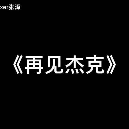 Beatbox loopstation @痛仰乐队 《再见杰克》戴上耳机!#音乐##痛仰乐队##Beatboxer张泽#