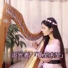 #U乐国际娱乐##追光者##夏至未至#竖琴版的好听吗,很抓耳的旋律,喜欢💖