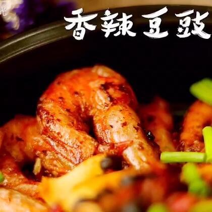香辣豆豉大虾~味道很不错哦,吃了还想吃!这个夏季有口福了#美食##吃货##美食诱惑#