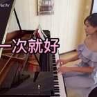 #音乐#《一次就好》钢琴演奏。😘改编成了适合初学者的C调,左手伴奏有规律。🔥五线谱:http://c.b1wv.com/h.i8GYCv?cv=pTDUZEA3CiO&sm=29faba 🔥简谱:http://c.b1wv.com/h.i8FfRZ?cv=oRJvZEAeO3x&sm=a657e1 #钢琴##一次就好#