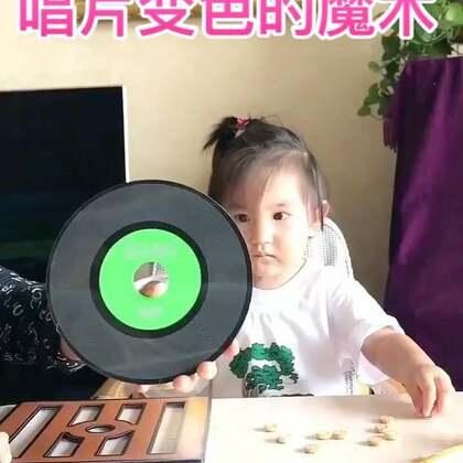小魔术~唱片变色。#宝宝##魔术#