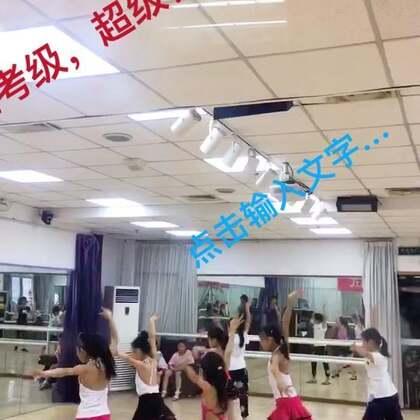 抓紧特训迎考级#舞蹈##美拍##美拍小助手##美拍小魔术#今年七月上旬,少儿拉丁舞正式参加检测考级。迎接考级,老师孩子们可认真训练,近日抓紧训练,争取每个人都考出好成绩!祝孩子们心想事成!恭祝大家努力加油呀