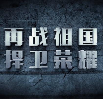拳盟中华邹市明WBO世界拳王卫冕战15s宣传视频