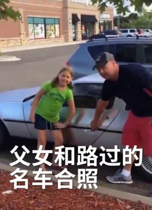 #搞笑#老爸开人家的豪车,女儿一脸蒙圈😂OMG!这个父亲偷偷买了辆《回到未来》的同款名车而没有告诉女儿,还装作车不是自己的。当女儿得知真相,反应超级激动…