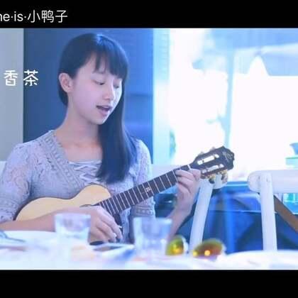 这首歌看完肚子是不是又饿了#音乐#喜欢尤克里里可以关注@心忆尤克里里