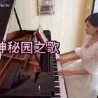 #音乐#很经典的一首曲子《神秘园之歌》,小时候经常在电视里听到的轻音乐。改编成了适合初学者的C调,左手伴奏有规律。🔥五线谱:http://c.b1wv.com/h.i8GYCv?cv=pTDUZEA3CiO&sm=29faba 🔥简谱:http://c.b1wv.com/h.i8FfRZ?cv=oRJvZEAeO3x&sm=a657e1#钢琴# #神秘园#