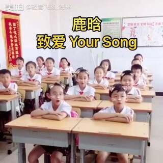 #鹿晗##鹿晗致爱your song##音乐#芦苇们想听的歌曲来啦😎小孩们也很喜欢👍放假了,亲们的支持和点评他们也会看到奥🙏💪💪💪🌹