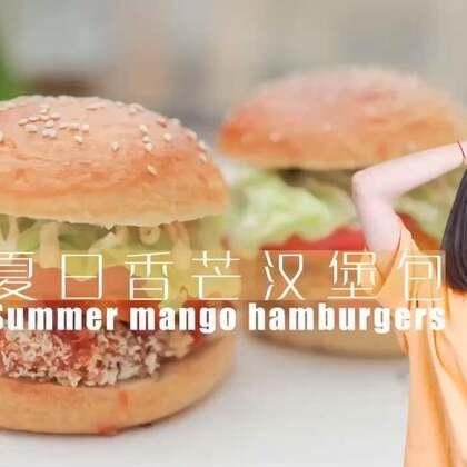 当芒果遇上汉堡,没想到这么好吃!来一口吗?😋最近和老白在汉堡王吃到了超好吃的芒果汉堡,一口下去满满的夏日清新感~🍔研究了做法,出了个教程送你们!爱吃汉堡的快接好💕#美食##厨娘物语#〈诚意满满的福利→https://college.meipai.com/welfare/af8530572f6ee600 〉